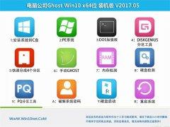 电脑公司Ghost Win10 x64位 安全快速版2017.05月(永久激活)