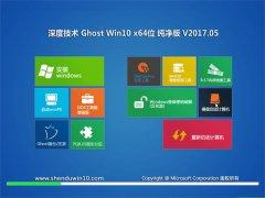 深度技术Ghost Win10 X64位 纯净版v2017.05月(自动激活)