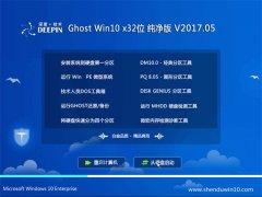 深度技术Ghost Win10 x32 纯净版2017V05(免激活)