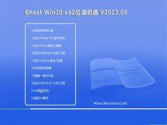 大地系统Ghost Win10 X32位 旗舰增强版v2017年05月(免激活)