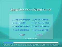 番茄花园Ghost Win10 32位 家庭普通版v2017.05(免激活)