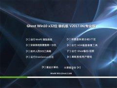 电脑店Ghost Win10 (32位) 修正装机版v2017.06(激活版)