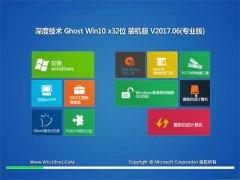 深度技术Ghost Win10 x32 增强装机版2017.06(自动激活)
