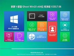 新萝卜家园Ghost Win10 X64 王牌纯净版2017V06(绝对激活)