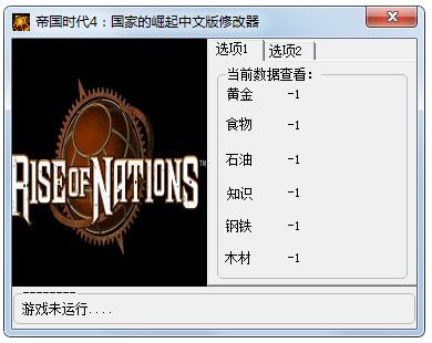 帝国时代4国家的崛起修改器+12 V1.0 绿色版