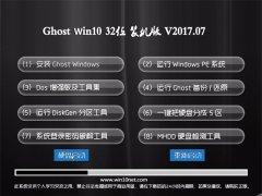 技术员联盟Ghost Win10 (X32) 企业装机版v201707(绝对激活)