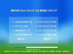 雨林木风Ghost Win10 (32位) 官方装机版V2017年07月(绝对激活)