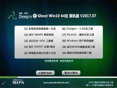 深度技术Ghost Win10 64位 清爽装机版V2017年07月(无需激活)