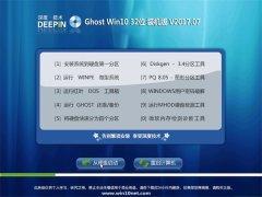 深度技术Ghost Win10 X32位 安全装机版v201707(绝对激活)