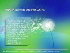 番茄花园Ghost Win10 X64 快速装机版2017年07月(无需激活)