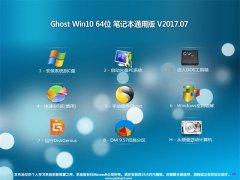 电脑店Ghost Win10 x64 笔记本通用版2017v07(自动激活)