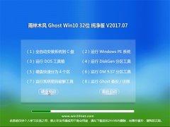 雨林木风Ghost Win10 X32位 万能纯净版2017v07(绝对激活)