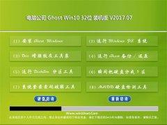 电脑公司Ghost Win10 x32 最新装机版2017V07(免激活)
