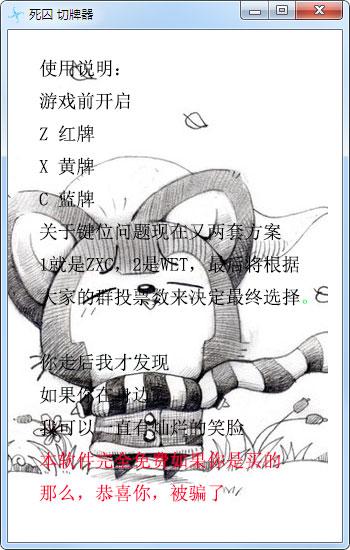死囚卡牌大师切牌器 V4.26 绿色版