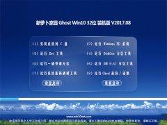 新萝卜家园Ghost Win10 x32位 尝鲜装机版2017.08月(自动激活)