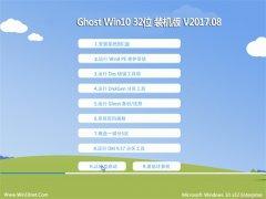 大地系统Ghost Win10 x32位 完美装机版V2017.08月(免激活)