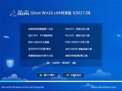 深度技术Ghost Win10 64位 经典纯净版V2017年08月(免激活)