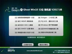 深度技术Ghost Win10 x32 推荐装机版V2017.08月(免激活)