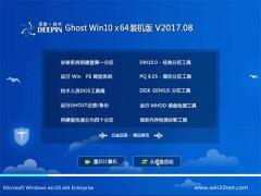 深度技术Ghost Win10 64位 大神装机版v2017年08月(激活版)