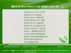雨林木风Ghost Win10 (X32) 大神装机版V2017.08月(免激活)