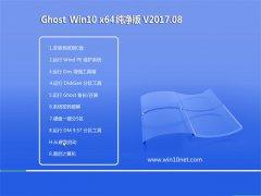 大地系统Ghost Win10 X64位 精选纯净版V2017年08月(自动激活)