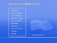 大地系统Ghost Win10 64位 稳定装机版2017.08月(免激活)