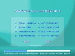 番茄花园Ghost Win10 X64位 精选装机版v201708(永久激活)