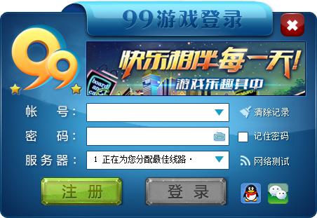 99棋牌游戏中心 V1.0