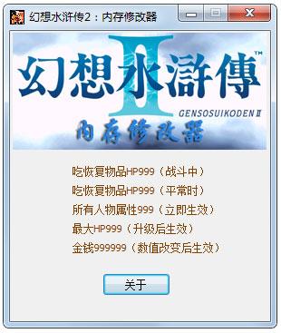 幻想水浒传2内存修改器+5 V1.0 绿色版