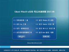 大地系统Ghost Win10 x32位 笔记本通用版2017.09月(完美激活)