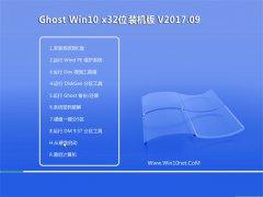 大地系统Ghost Win10 x32位 电脑城装机版v2017.09月(免激活)