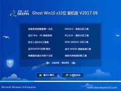 深度技术Ghost Win10 32位 增强装机版v2017.09月(绝对激活)