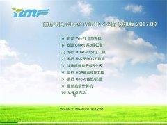 雨林木风Ghost Win10 x32 多驱动装机版V2017年09月(无需激活)