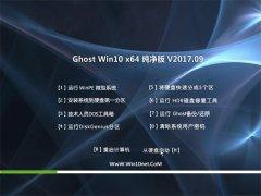 大地系统Ghost Win10 X64 可靠纯净版2017.09(自动激活)