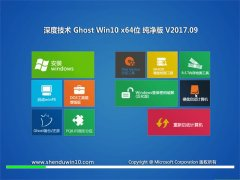 深度技术Ghost Win10 x64 办公纯净版v2017.09月(免激活)