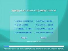 番茄花园Ghost Win10 X32位 稳定安全版v2017.09月(完美激活)