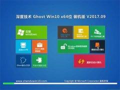 深度技术Ghost Win10 (64位) 经典旗舰版V2017.09月(无需激活)