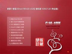 新萝卜家园Ghost Win10 X32位 绝对装机版V2017年10月(免激活)