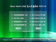 技术员联盟Ghost Win10 x32位 笔记本通用版V201710(激活版)