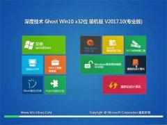 深度技术Ghost Win10 X32 精英装机版V201710(自动激活)