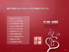 新萝卜家园Ghost Win10 x32 完美纯净版V2017.10月(无需激活)