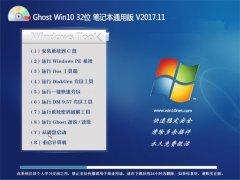 大番茄Ghost Win10 X32 笔记本通用版V201711(激活版)