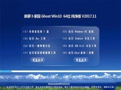 新萝卜家园Ghost Win10 X64位 官方纯净版v2017.11月(完美激活)