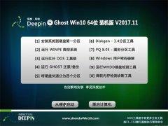 深度技术Ghost Win10 X64 装机装机版2017.11月(免激活)