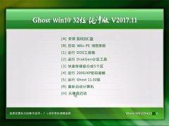 大番茄Ghost Win10 (X32) 精简纯净版v2017.11(无需激活)