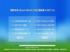 雨林木风Ghost Win10 X32位 装机装机版2017.11(无需激活)