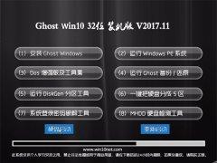 大番茄Ghost Win10 (X32) 标准装机版2017v11(免激活)