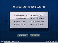 大番茄Ghost Win10 (X64) 绝对纯净版V201711(完美激活)