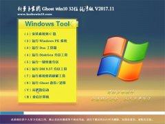新萝卜家园Ghost Win10 x32 最新纯净版2017V11(免激活)
