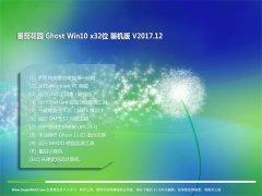 番茄花园Ghost Win10 X32 优化装机版2017.12月(完美激活)